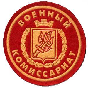 Военкоматы, комиссариаты Текстильщика